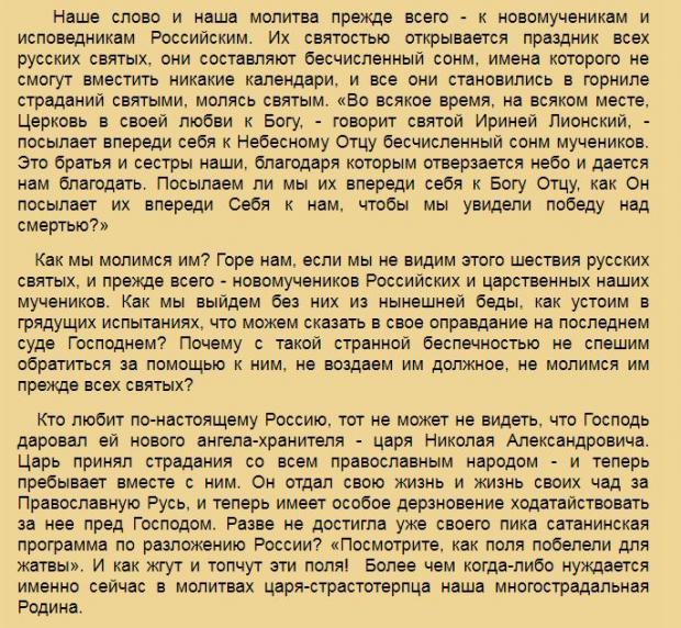 Скріншот сайту pochaev.org.ua
