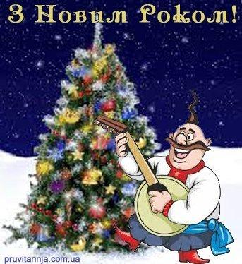 Мерцающие, открытка с новым годом на украинском